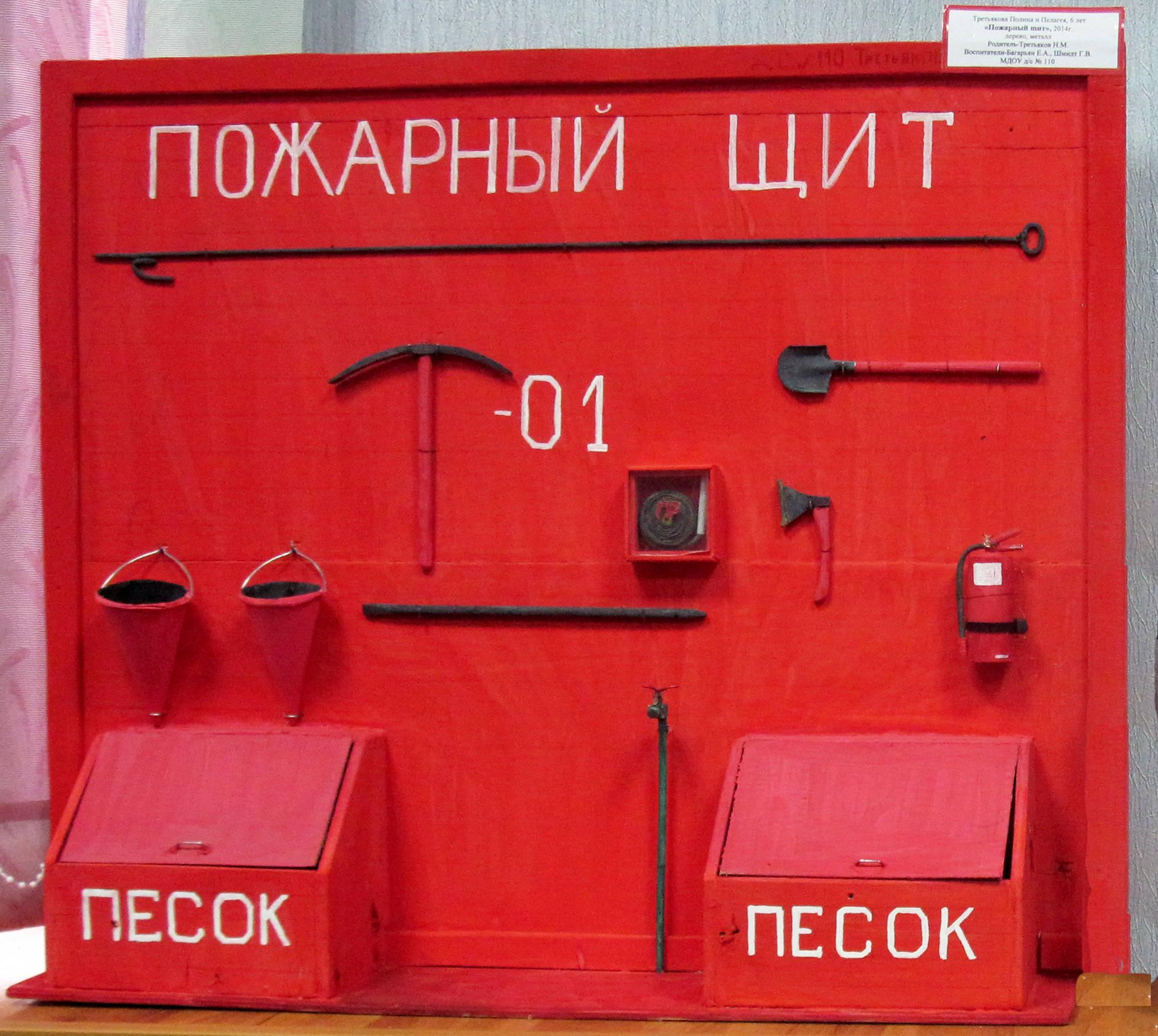 Макет «Пожарный щит» (мастер-класс). Воспитателям детских садов 84