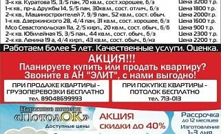 Ухта 24 газета купи продай работа