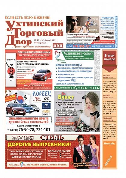 Газеты знакомства сыктывкар