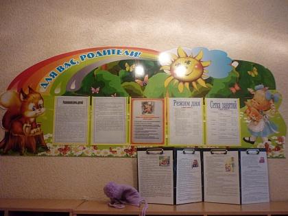 Уголок для родителей в детском саду своими руками